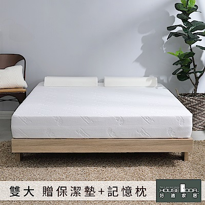 House Door 天絲布套正反兩用20cm厚舒壓記憶床墊保潔超值組-雙大6尺