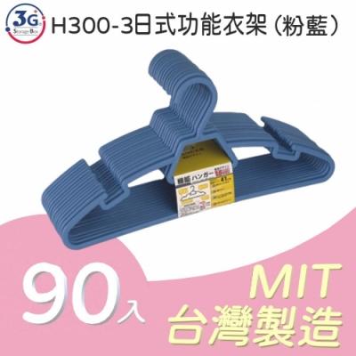 3G+ Storage Box H300-3日式功能衣架(厚型90入)-粉藍色 乾濕兩用 MIT台灣製 塑膠 PP 無痕衣架 收納衣架 曬衣架 晾衣架  吊掛 厚型 省空間多功能 順肩防滑可吊 凹槽