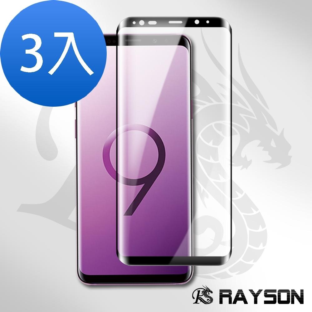三星 Galaxy S9+ 全膠 高清 曲面黑 手機 9H保護貼-超值3入組
