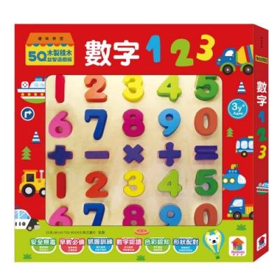 5Q木製積木益智遊戲板:數字123