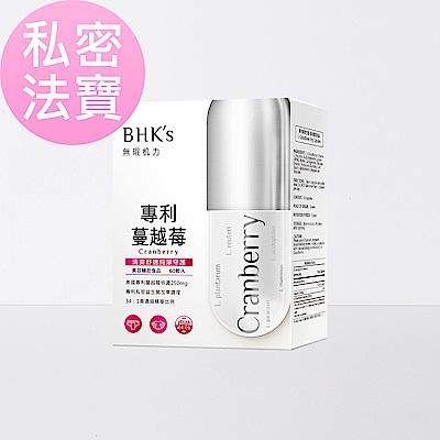 BHK's 專利蔓越莓 素食膠囊 (60粒/盒)