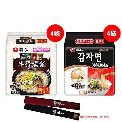 [團購H] 農心馬鈴薯麵(4袋)+牛骨湯麵(4袋)
