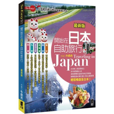 開始在日本自助旅行(最新版)