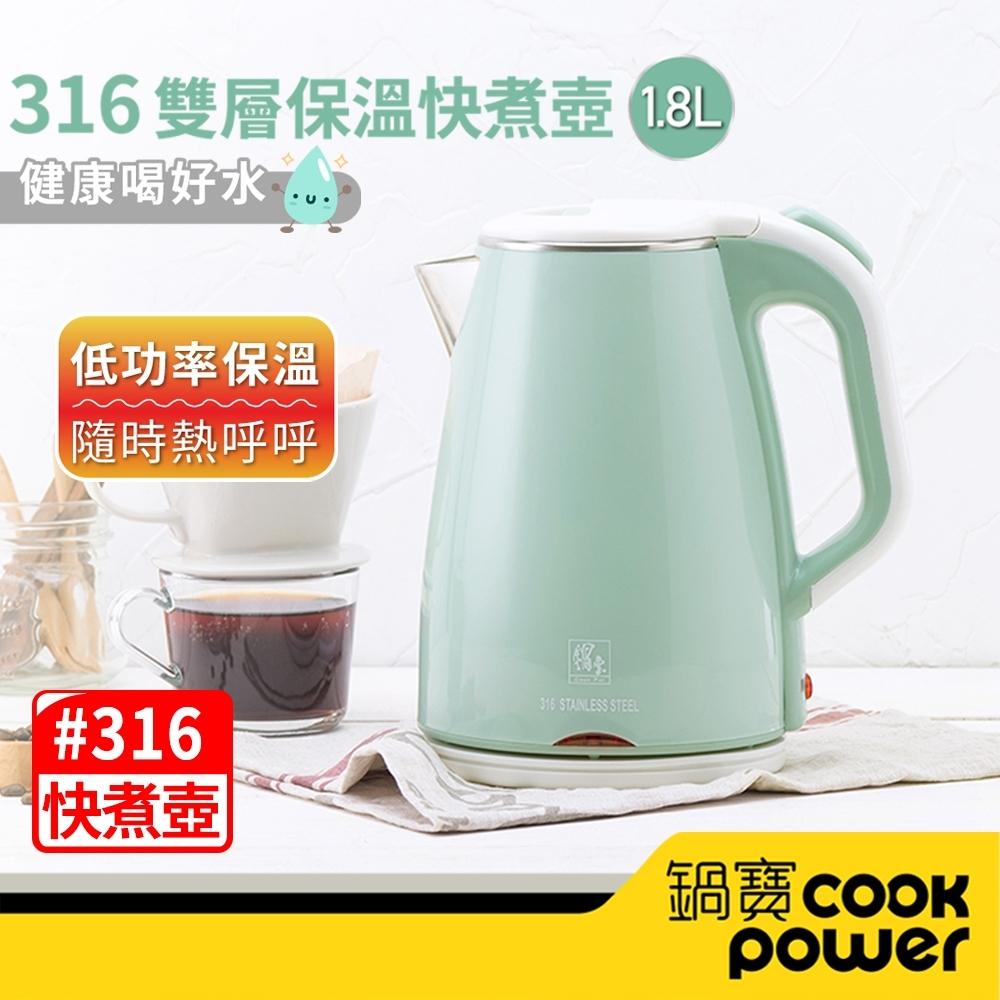 【CookPower 鍋寶】316保溫雙層防燙不銹鋼快煮壺1.8L-湖水綠