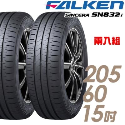 【飛隼】SINCERA SN832i 環保節能輪胎_二入組_205/60/15(832)