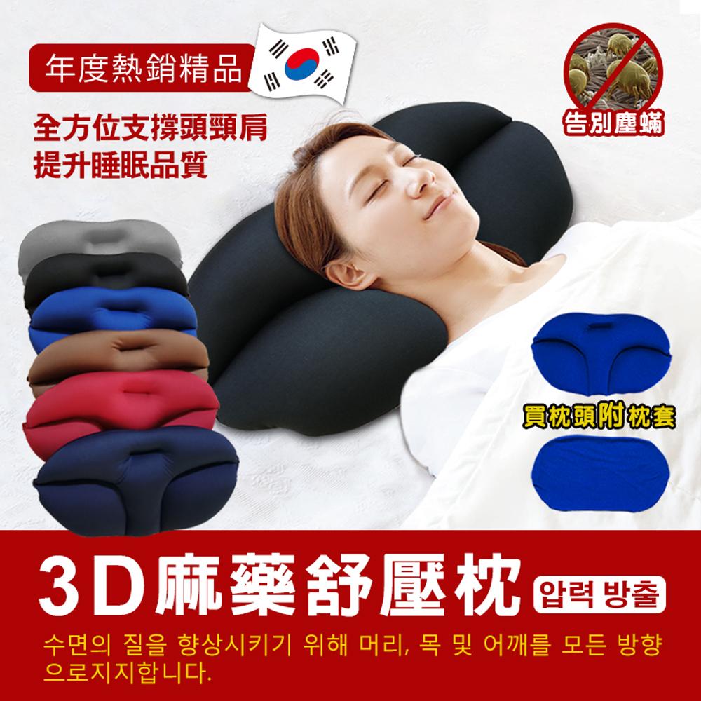 DaoDi 韓國狂銷3D舒壓麻藥枕 立體枕頭 可機洗枕頭