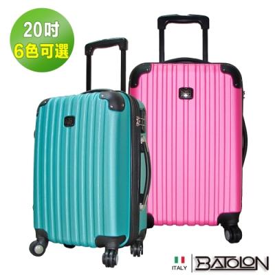 義大利BATOLON  20吋  風尚條紋加大ABS硬殼箱 (6色任選)