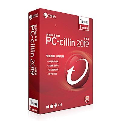 PC-cillin 2019 雲端版 一年一台標準盒裝