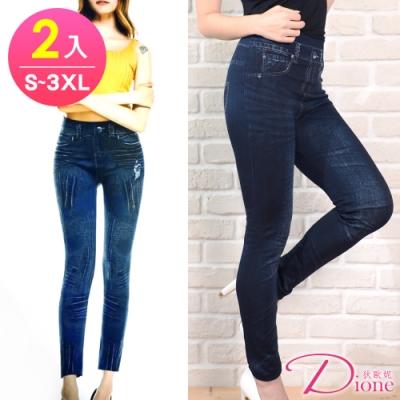 Dione 狄歐妮 加大配搭褲 超彈力仿牛仔風潮褲(雙搭S-3XL)-2件7874