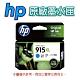 HP 915XL/3YM19AA 藍色 原廠高容量墨水匣 product thumbnail 1
