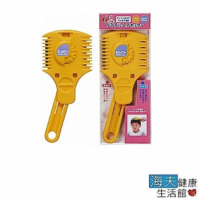 海夫 日本GB綠鐘 Baby's 嬰幼兒專用 可調型 多段式 寬細削髮刀(BA-111)