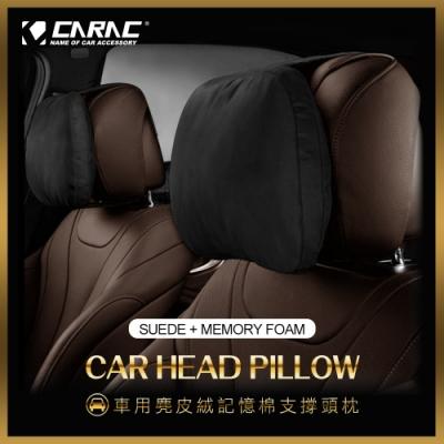 【CARAC】麂皮絨記憶棉支撐頸枕