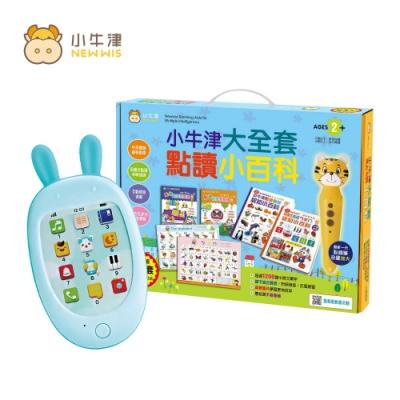 小牛津 7件組-大全套點讀小百科(ABC+ㄅㄆㄇ-乖乖虎筆)+萌萌兔小手機