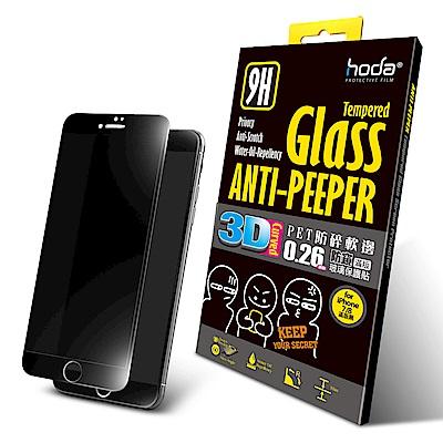 【hoda】iPhone 7/8 3D防碎軟邊防窺滿版9H鋼化玻璃保護貼