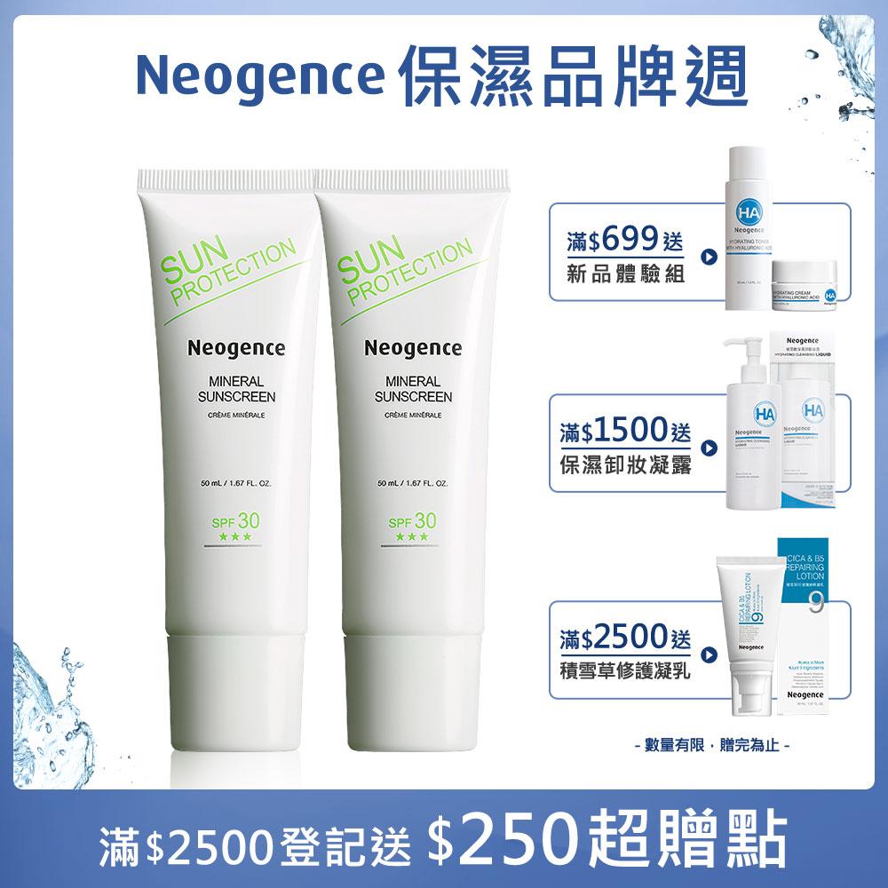 Neogence霓淨思 純物理舒緩防曬乳SPF30/★★★50ml 2入組
