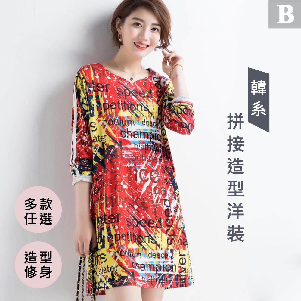 [時時樂限定]2F韓衣-韓系拼接造型氣質洋裝(多款任選L-4XL)