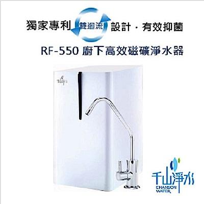 千山淨水  RF-550 廚下高效磁礦淨水器