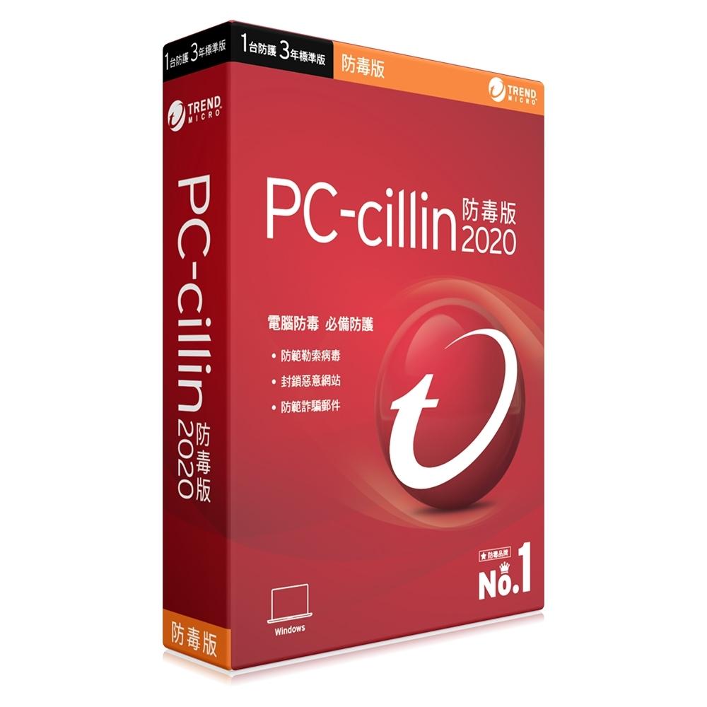 趨勢PC-cillin 2020 三年一台 標準版 (防毒版)