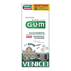 GUM 威尼斯金喜包-岩鹽牙膏150g*2入