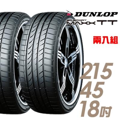 【登祿普】SP SPORT MAXX TT 濕地操控輪胎_二入組_215/45/18