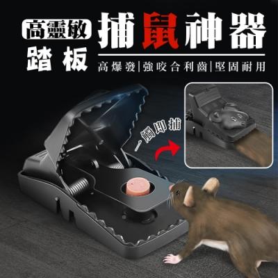 高靈敏踏板捕鼠神器