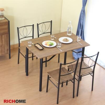 【RICHOME】雅緻餐桌椅組(一桌四椅)110x70x76