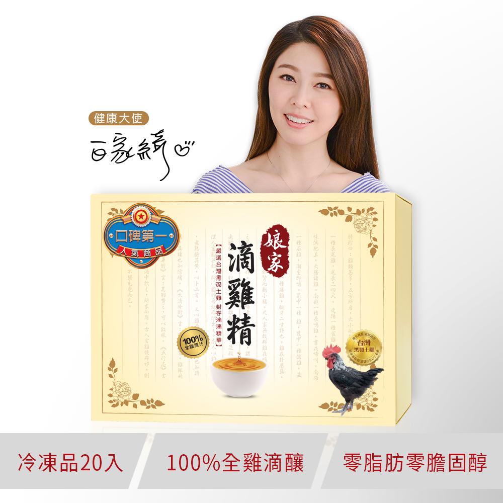 (時時樂)娘家冷凍滴雞精(坐月子.病後保養) 20包/盒