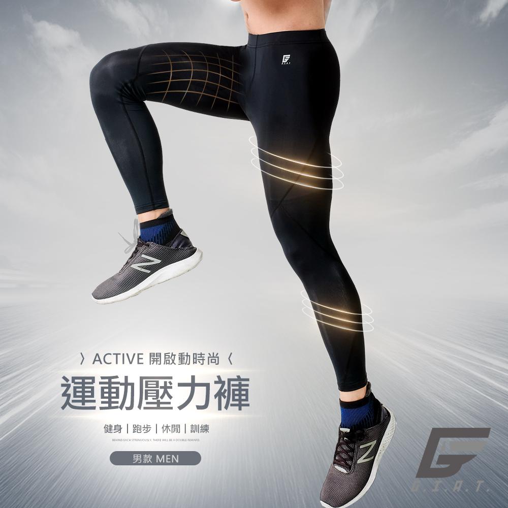 GIAT台灣製動時尚機能壓力褲(男款)