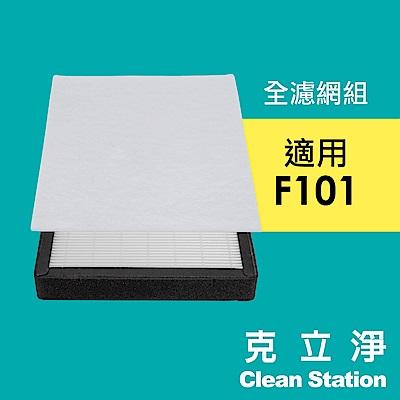 【克立淨】F101全套濾網組- HEPA濾網+靜電初濾網6入
