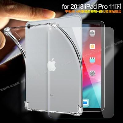 CITY for 2018 iPad Pro 11吋 平板5D 4角軍規防摔殼+專用玻璃貼組合