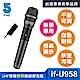 【ifive】UHF專業教學無線麥克風(鋰電池版)if-U958 product thumbnail 2