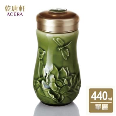 乾唐軒活瓷 蜻蜓夏荷隨身杯440ml