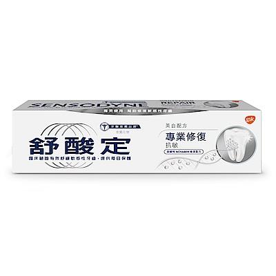 舒酸定  專業修復抗敏牙膏 美白配方 100g