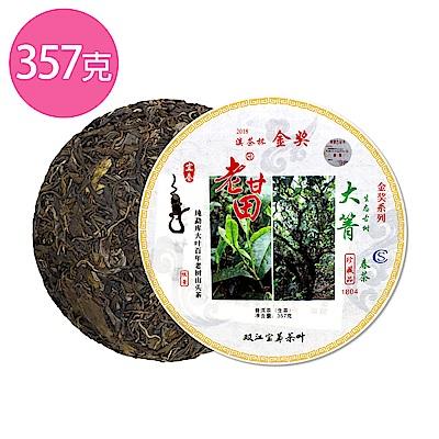 老甘田 大菁 普洱茶(生茶)-金獎系列 357克