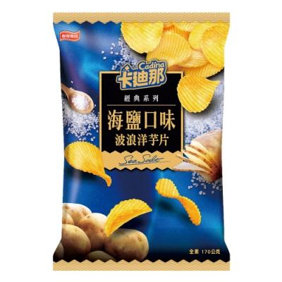 卡迪那 波浪洋芋片海鹽口味(170g)
