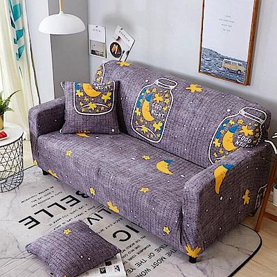【歐卓拉】許願瓶沙發套-1+2+3人座