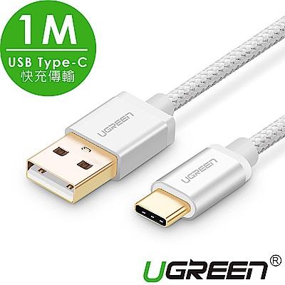 綠聯 USB Type-C快充傳輸線 BRAID版 銀白色 1M