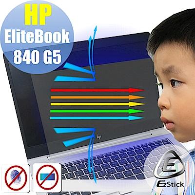 EZstick HP Elitebook 840 G5 防藍光螢幕貼