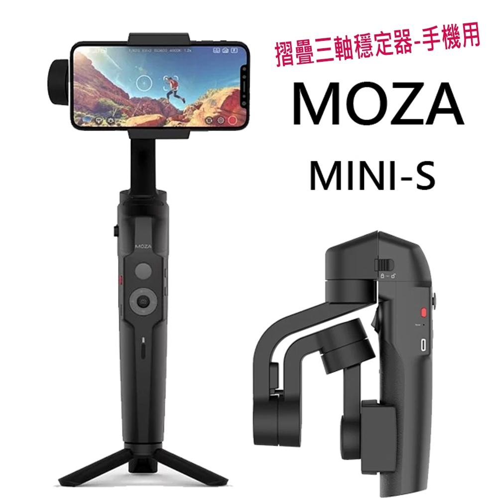 魔爪 MOZA MINI-S 手機摺疊三軸穩定器(立福公司貨)