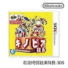 任天堂 Nintendo 前進!奇諾比奧隊長 - 3DS 日版 日文版