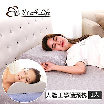 1/3 A LIFE 防蹣抗菌-人體工學護頸枕(60x36cm) 1入