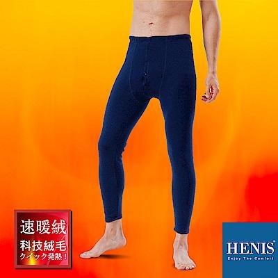 HENIS 禦寒神器 速暖羽式絨毛發熱褲 (藏青)