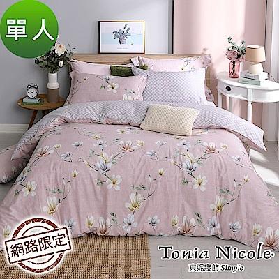 Tonia Nicole東妮寢飾 春氛花境100%精梳棉兩用被床包組(單人)