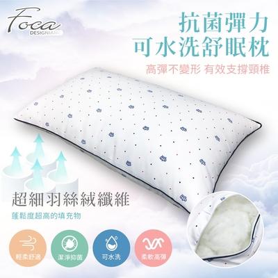 (一元加購)抗菌彈力可水洗舒眠羽絲絨枕一入(限購2入)