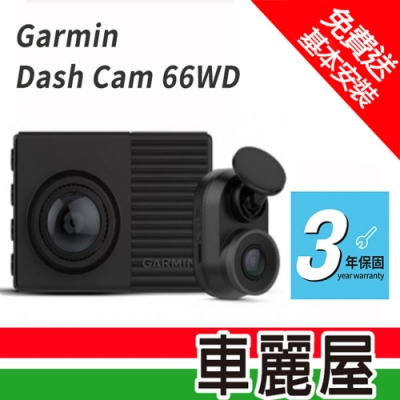 【GARMIN】Dash Cam 66WD 超廣角 雙鏡頭 行車記錄器 支援 OK Garmin