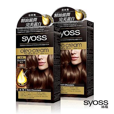 syoss 絲蘊 精油養護染髮系列 4N 經典巧克力棕 2入組