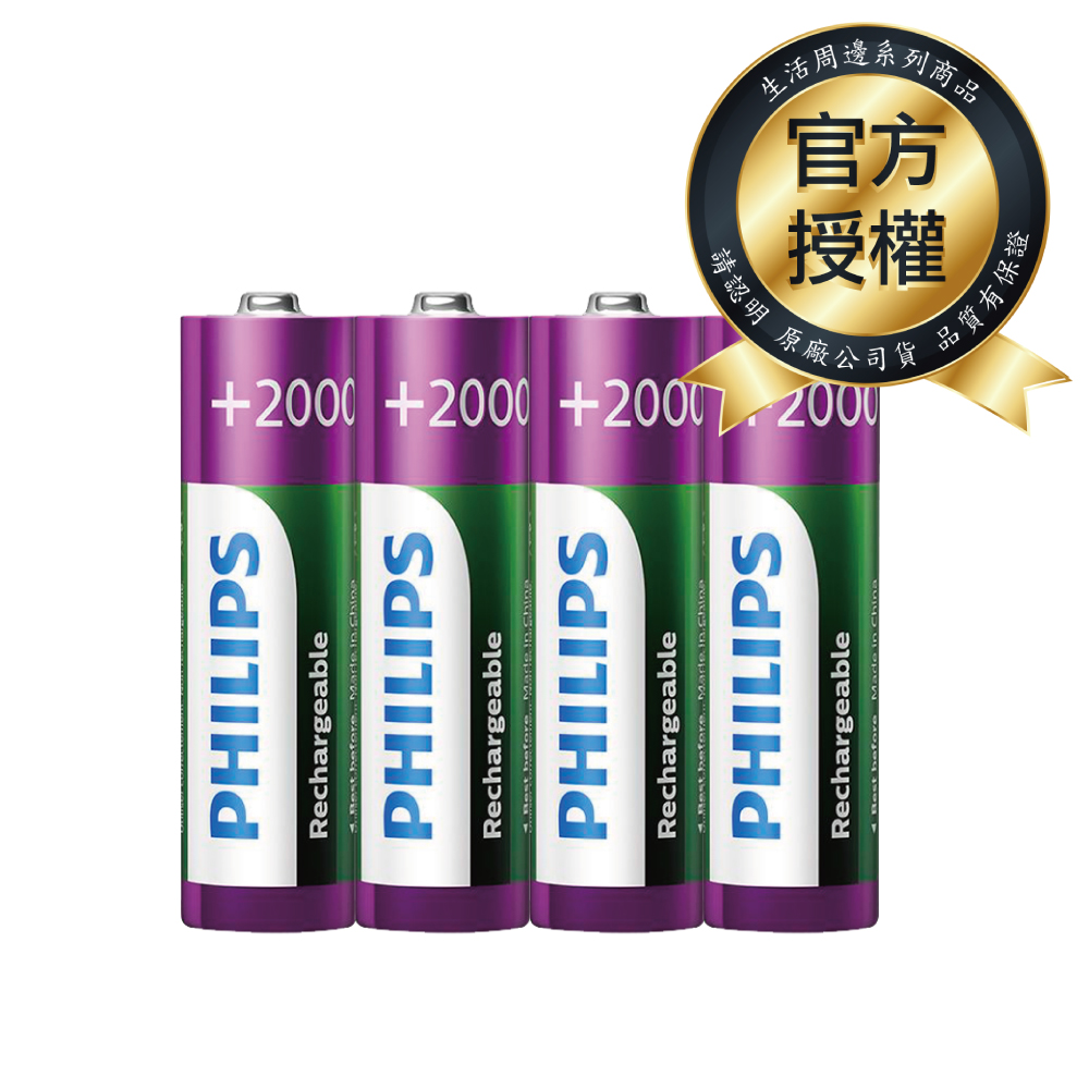 PHILIPS 飛利浦 AA 3號 2000mAh 低自放鎳氫充電電池(4入)