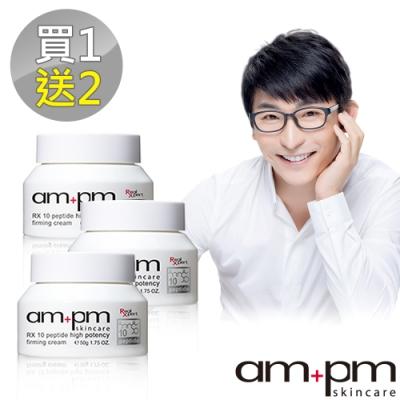 ampm牛爾 買1送2 RX10胜肽抗皺濃縮乳霜 3入