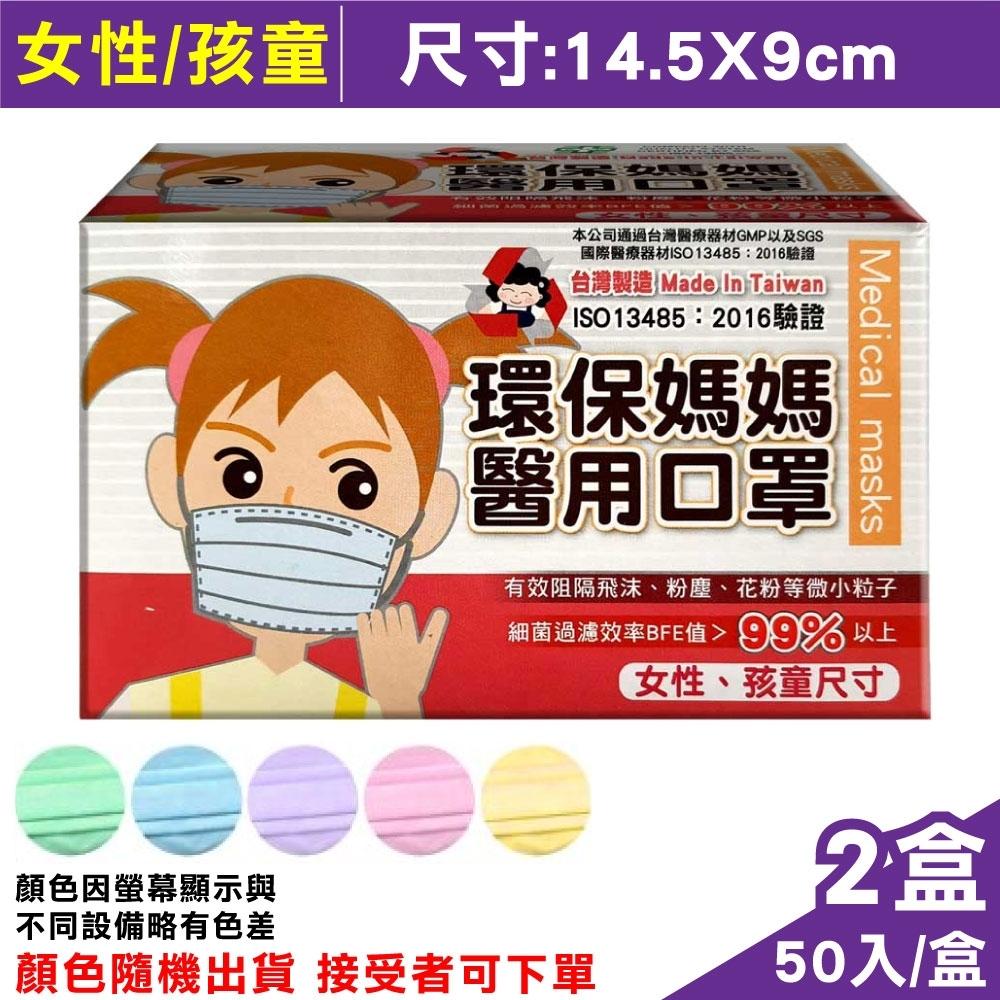 環保媽媽 平面兒童醫療口罩(女性/孩童)14.5X9cm-顏色隨機(50入x2盒)