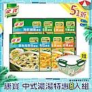 [加贈保鮮盒] 康寶 中式濃湯8件組